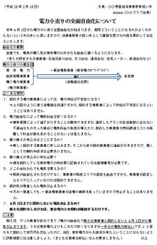 電力小売り自由化.png