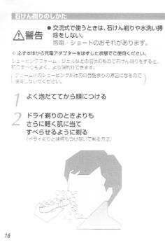 電気カミソリ_0001.jpg