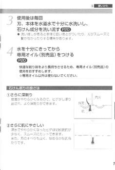 電気カミソリ_0002.jpg