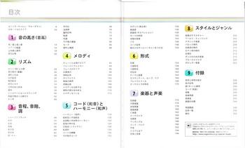 音楽図鑑_0003.jpg