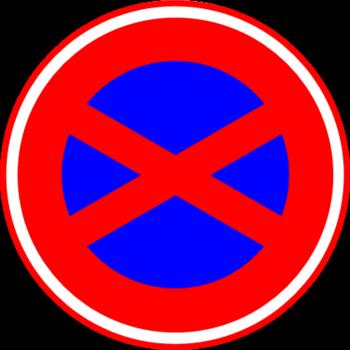 駐停車禁止.png