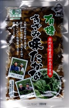 高菜漬け_0001.jpg