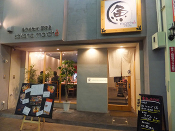 魚マルシェ2号店_0002.jpg