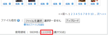 1100MB.png