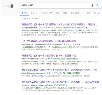 Google検索.png