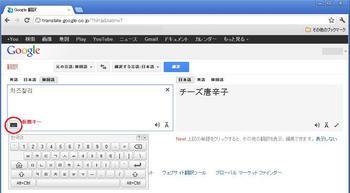 Google翻訳.jpg