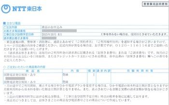 NTT_0002.jpg