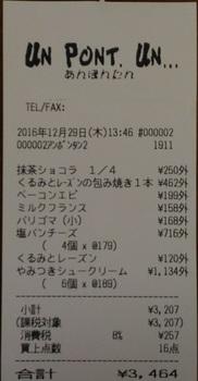 P_20161230_083712.jpg