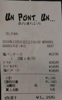 P_20170101_124521.jpg