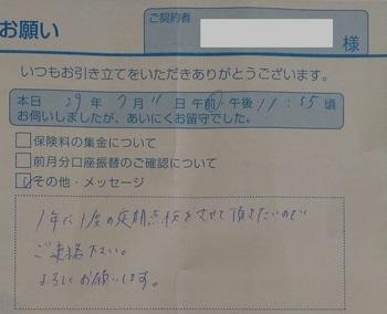 P_20170715_091212.jpg