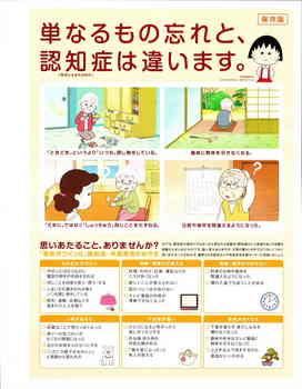 ninchisyo_0001 パノラマ写真.JPG