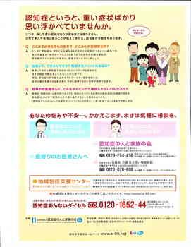 ninchisyo_0003 パノラマ写真.JPG