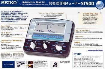seiko_st500_spc.jpg