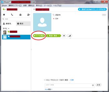 skype承認待ち.png