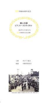 yokoyama_0001.jpg