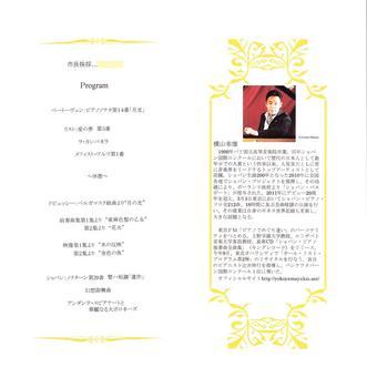 yokoyama_0002 パノラマ写真.jpg