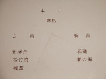 2010_0123utaguti0006.JPG
