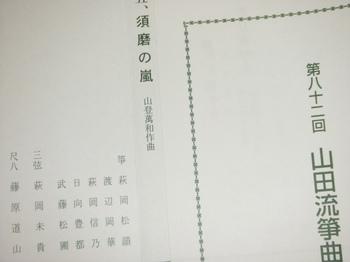 2010_0617utaguti0012.JPG