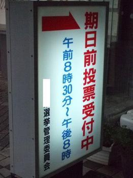 2010_0707utaguti0004.JPG