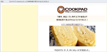 COOKPAD検索可.jpg