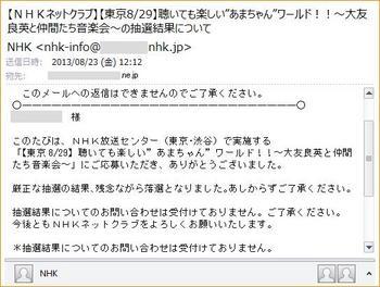 あまちゃん結果.jpg
