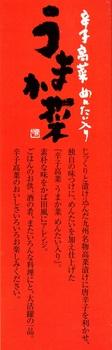 うまか菜_0002.jpg