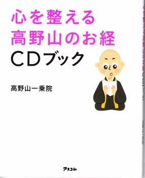 お経ブック.jpg