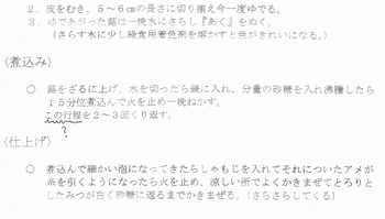 てんもん糖レシピ.jpg