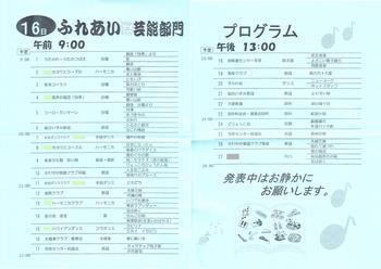ふれあい祭り_0002.jpg
