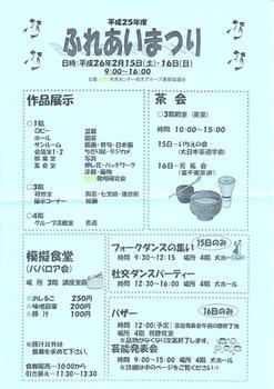 ふれあい祭り_0003.jpg