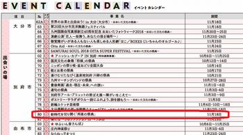 イベントカレンダー.png