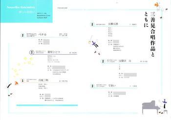 プログラム_0002 パノラマ写真.jpg