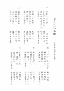 ボケない小唄.jpg
