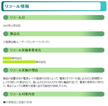リコール情報.png