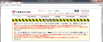 三菱UFJ.png