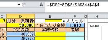 予定残額.jpg