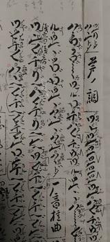 二世真筆譜コピー.jpg
