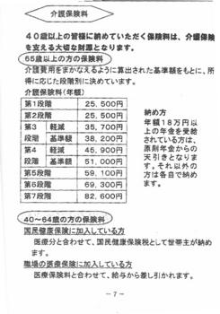 介護案内_0007.jpg