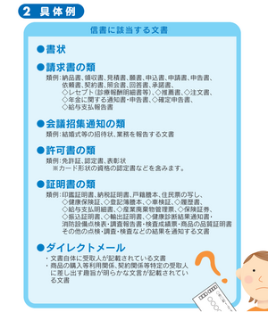 信書具体例.png