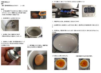 半熟ゆで卵のレシピ.png