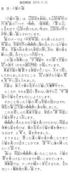 小督の曲解説.png