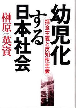幼児化する日本社会.jpg