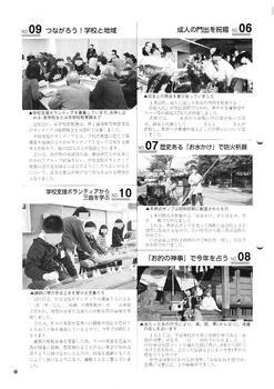 広報紙_0001.jpg