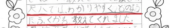 感想文_0003.jpg