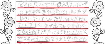 感想文_0004.jpg