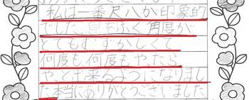感想文_0009.jpg