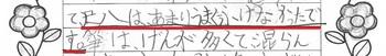 感想文_0016.jpg