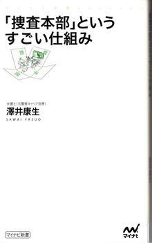 捜査本部.jpg
