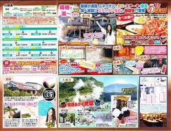 日帰りバスツアー_0002 パノラマ写真.jpg