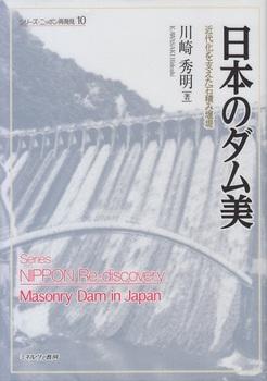 日本のダム.jpg